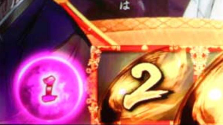 バジリスク絆2 朧チャンス 終了画面